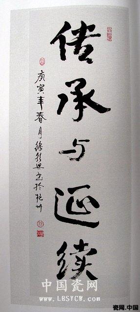 中国第一纹身大师_中国工艺美术大师徐朝兴书法作品欣赏(一)第6页
