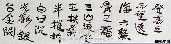 陶瓷艺术家汉俑的书法欣赏